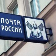 Post of Russia, symbol of long waiting