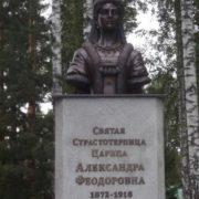 Alexandra Feodorovna monument (installed in 2010)