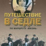 Journey in the saddle along the route 'Life'. The book of memoirs of Elena Petushkova