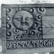 Fragment. The tomb of the unknown. 2 nd half of the XIX century. Wood. Volkovo (Lutheran) cemetery. St. Petersburg