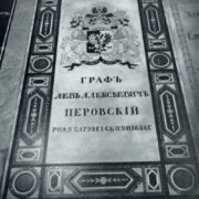 The tombstone of LA Perovsky. After 1856. Stone mosaic. Petersburg, Lazarevskaya tomb of the Alexander Nevsky Lavra. Unknown wizard