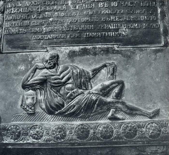 Ya. Zemelgak. The tomb of S. Yakovlev. 1785. Marble, gilded bronze