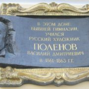 Memorial plate on the gymnasium building in Petrozavodsk. Vasily Dmitrievich Polenov (1 June 1844 – 18 July 1927)
