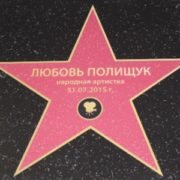 Opened 31.07.2015 'Walk of fame' in the cinema of Omsk. The first star belongs to Lyubov Polishchuk