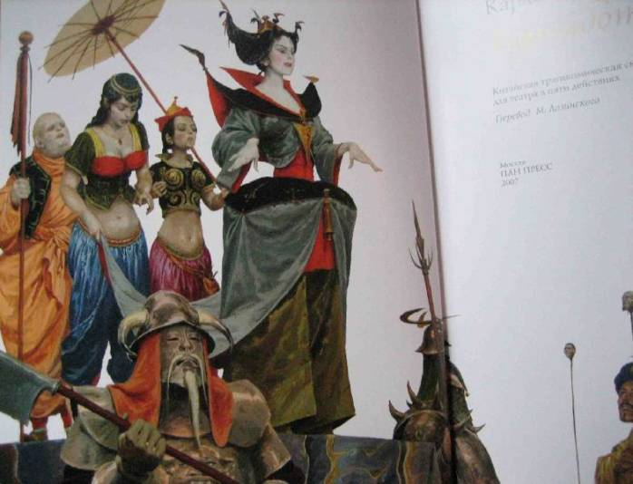 Book illustration, Princess Turandot