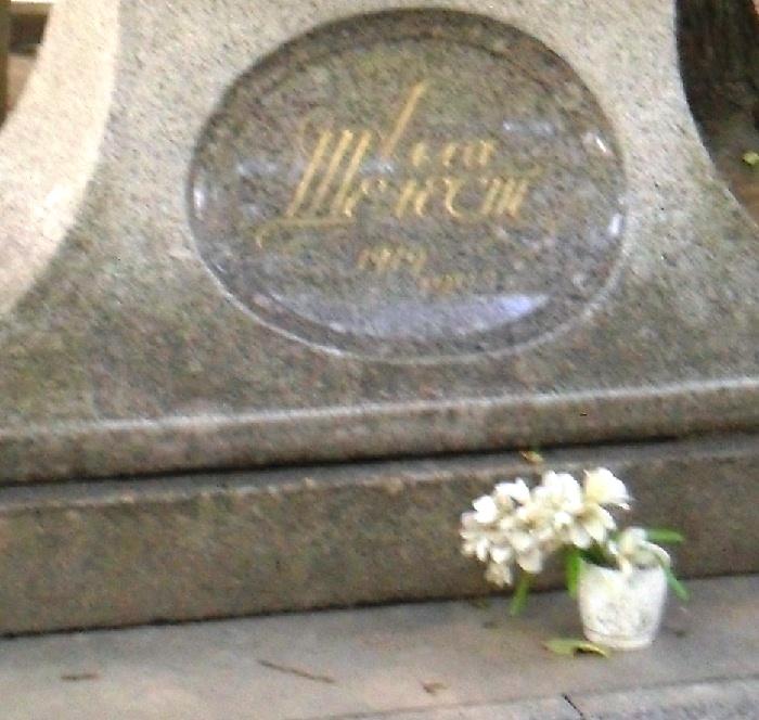 Fragment of grave monument to Ballerina Alla Shelest