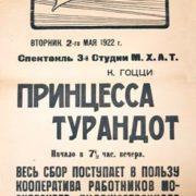 Poster of 1922. princess Turandot