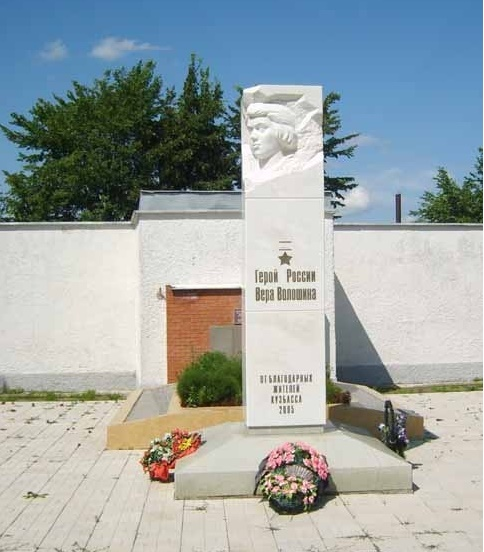 From the grateful citizens of Kuzbass' monument to the heroic fellow-woman Vera Voloshina. Established in 2005 in Kemerovo