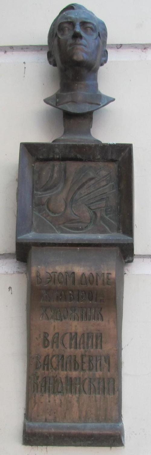 Kandinsky Memorial plate in Odessa. 17 Deribasovskaya street