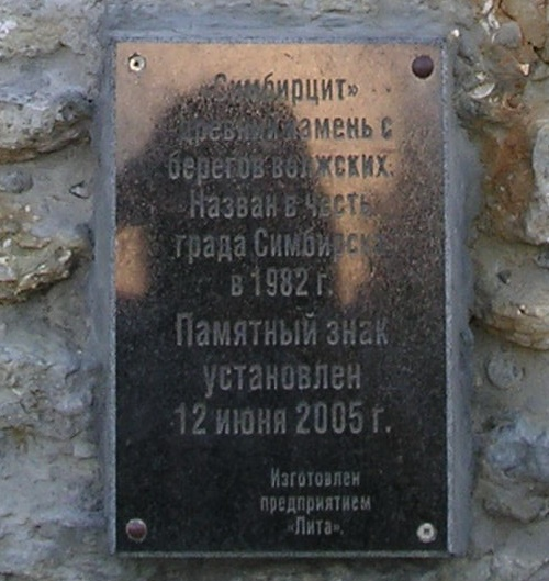 Memorial plate explaining characteristics of Simbirtsit and facts on monument appearance