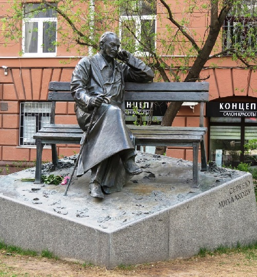 The monument to Sergei Vladimirovich Mikhalkov
