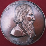 The obverse side of the coin, issued to the 130th anniversary of the birth of GE Rasputin. Private museum of Rasputin at Pokrovskoe. The Tyumen medical equipment and instruments factory, 1999