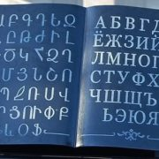 Novokuznetsk, Russia. Symbol of Russian-Armenian friendship - Alphabet (Armenian and Russian) book monument