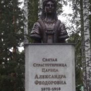 Alexandra Feodorovna monument (installed in 2010)