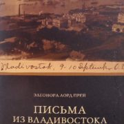Cover of the book Letters From Vladivostok (in Russian)