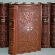 Russian volumes of Jules Verne