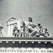 Allegory of architecture. Relief over the iron staircase of the Academy of Fine Arts. 1819