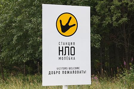 The road sign in Molebka
