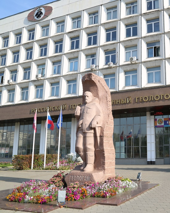'To geologists'. Monument in front of Russian State Geological Prospecting University in Moscow. Sculptor Frid Mkrtichevich Sogoyan. Opened December 11, 2001