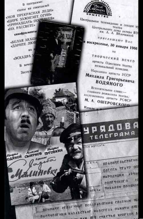 Posters. Mikhail Vodyanoi