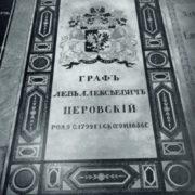 The tombstone of LA Perovsky. After 1856. Stone mosaic. Petersburg, Lazarevskaya tomb of the Alexander Nevsky Lavra. Unknown wizard