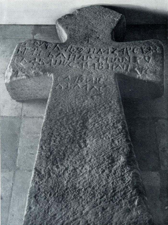 Vojmeritsky cross of the XII-XIII century. Stone. Novgorod, St. Sophia Cathedral. Unknown wizard