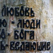 The Russian word 'love' contains three words - the people knowing God
