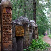 Words of cosmic wisdom inscribed on wood