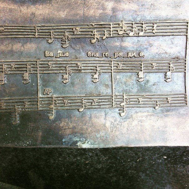 Music sheet with a fragment of the legendary song 'Your honor, Mrs. Luck' on the monument to the composer Isaac Schwartz