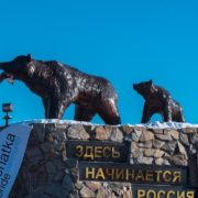 Here begins Russia, engraved on the pedestal of the monument to bears in Kamchatka