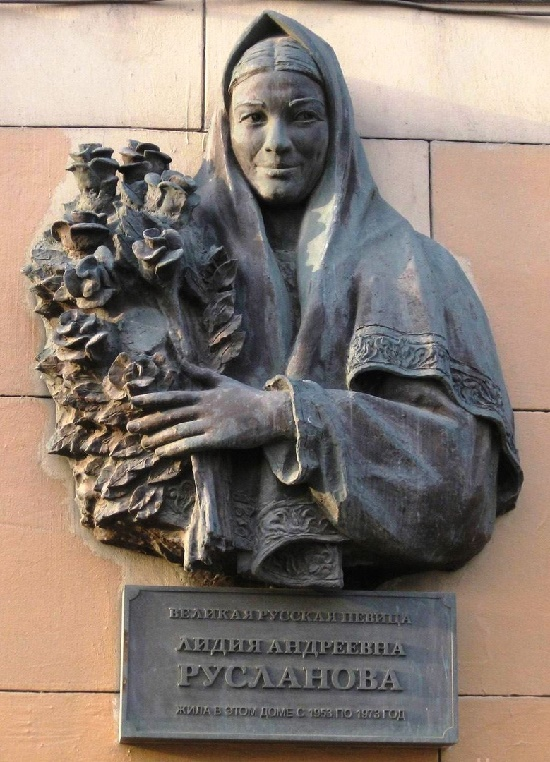 A memorial plaque opened in 2001 on the house on Leningradsky Avenue, where Ruslanova lived the last twenty years (sculptor S.A. Shcherbakov)