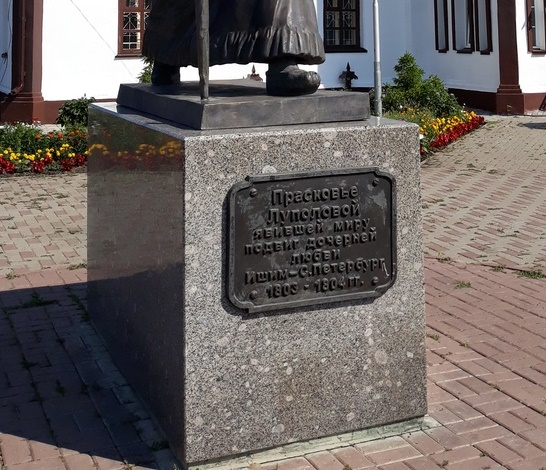 Engraved 'To Praskovya Lupolova, who showed the world the feat of a daughter love'. Snowmaiden Praskovya Lupolova monument
