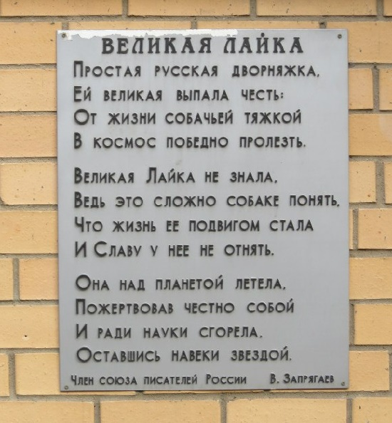 Memorial plaque with a poem about Laika