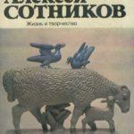 Russian animalist sculptor Alexey Sotnikov