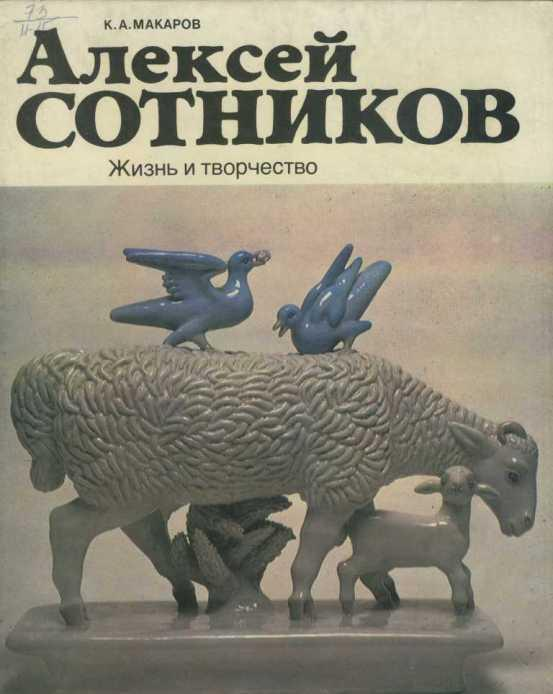 Russian animalist sculptor Alexey Sotnikov. Book cover