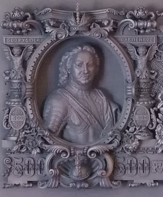 Peter the Great on a 500 ruble banknote