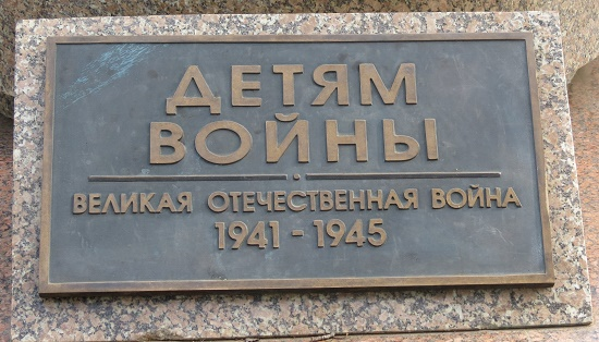 A commemorative inscription on the monument reads - Children of War. Great Patriotic War 1941-1945