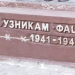 Juvenile prisoners of fascism monument in Moscow