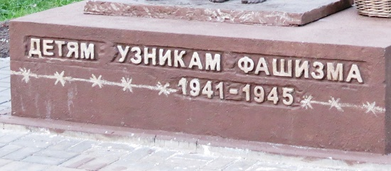 The memorial inscription on the monument reads - children prisoners of fascism. 1941-1945
